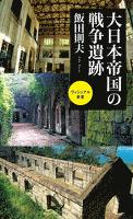 大日本帝国の戦争遺跡