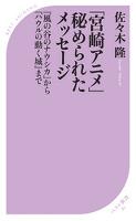 「宮崎アニメ」秘められたメッセージ ~『風の谷のナウシカ』から『ハウルの動く城』まで~