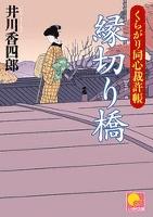 縁切り橋  ‐くらがり同心裁許帳(三)‐