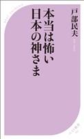 本当は怖い日本の神さま
