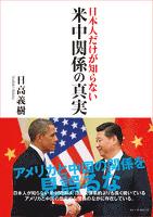 ‐日本人だけが知らない‐ 米中関係の真実