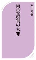 東京裁判の大罪