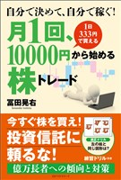 自分で決めて、自分で稼ぐ! 月1回、10000円から始める株トレード