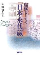 虚構としての『日本永代蔵』
