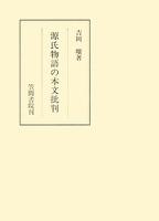 源氏物語の本文批判