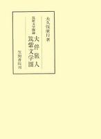 筑紫文学圏論 大伴旅人 筑紫文学圏