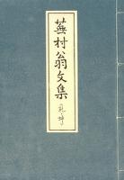 蕪村翁文集 〔乾・坤〕