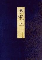 高野本平家物語(二) 東大国語研究室蔵
