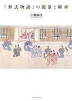 『源氏物語』の源泉と継承