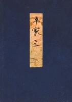 高野本平家物語(三) 東大国語研究室蔵