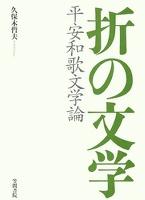 折の文学 平安和歌文学論