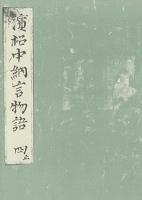 浜松中納言物語(四) 国会図書館蔵