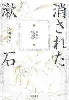 消された漱石 明治の日本語の探し方