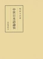 中世日本語論攷