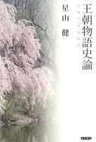 王朝物語史論 引用の『源氏物語』