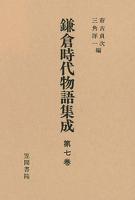 鎌倉時代物語集成 第七巻