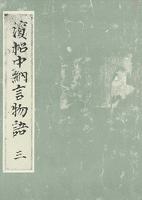 浜松中納言物語(三) 国会図書館蔵