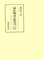源氏物語の研究 成立と伝流 補訂版