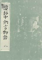 浜松中納言物語(二) 国会図書館蔵