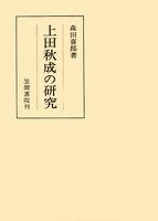 上田秋成の研究