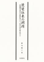 琵琶伝来の淵源 琵琶覆手単体の音響計測から、伝来の謎を解き明かす