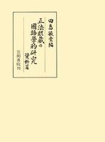 正法眼藏の國語學的研究 資料編