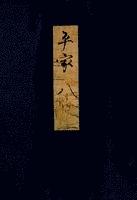 高野本平家物語(八) 東大国語研究室蔵