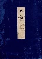 高野本平家物語(十一) 東大国語研究室蔵