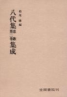 八代集 恋歌 第二巻 集成