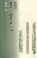 天平の木簡と文化