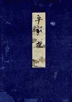 高野本平家物語(九) 東大国語研究室蔵