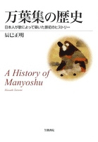 万葉集の歴史 日本人が歌によって築いた原初のヒストリー