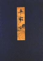 高野本平家物語(七) 東大国語研究室蔵