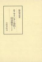 続々キリシタン資料と国語研究 聖人伝抄