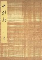 御所本十訓抄(中) 宮内庁書陵部蔵