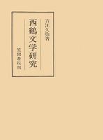 西鶴文学研究