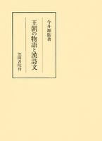 王朝の物語と漢詩文