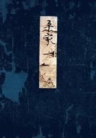 高野本平家物語(一) 東大国語研究室蔵