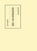 近代漢語辞書の成立と展開
