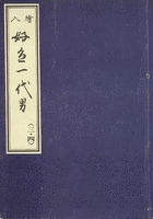 天和二年刊荒砥屋版好色一代男(三・四) 赤木文庫本