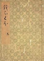 落窪物語(三) 斑山文庫旧蔵
