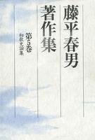 藤平春男著作集〈第5巻〉和歌史論集