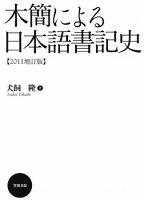 木簡による日本語書記史 【2011増訂版】