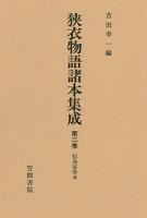 狭衣物語諸本集成〈第2巻〉 伝為家筆本