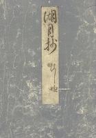 影印本湖月抄 橋姫