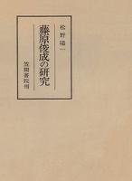 藤原俊成の研究