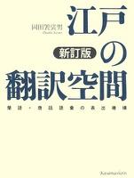 江戸の翻訳空間 新訂版