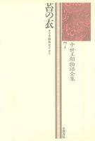 中世王朝物語全集〈7〉苔の衣