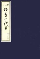 天和二年刊荒砥屋版好色一代男(一・二) 赤木文庫本