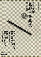 日本文学色彩用語集成 中世編